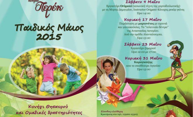 Παιδικός Μάιος 2015